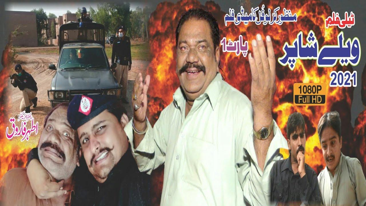 Velle Shapar   Part1   TeleFilm   Latest Film 2021   Saraiki Punjabi Comedy Movie  Kirlo By Jugni TV