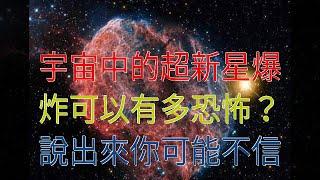宇宙中的超新星爆炸可以有多恐怖?說出來你可能不信宇宙中的超新星爆炸...