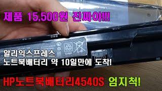 알리 알리익스프레스 해외직구 HP노트북 배터리 4540…