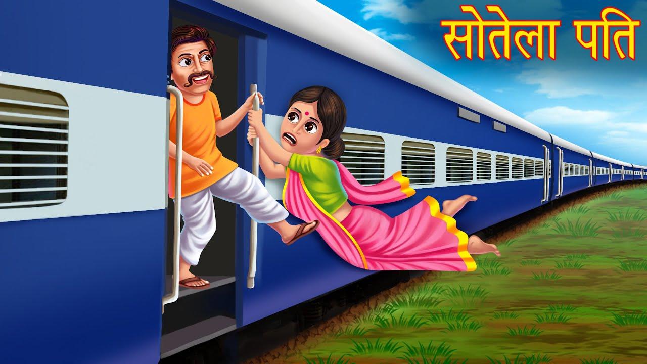 सौतेला पति | Step Cruel Husband | Hindi Stories | Kahaniya in Hindi | Moral Stories | Horror Stories