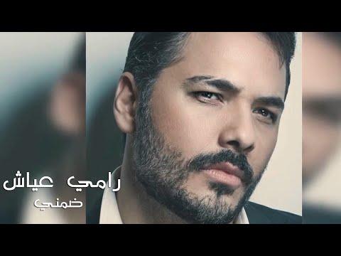 Ramy Ayach - Doumni ba3d | رامي عياش - ضمني بعد