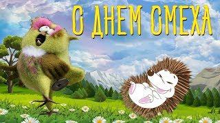 С Днем Смеха! Красивая Видео Открытка для Друзей на 1 Апреля
