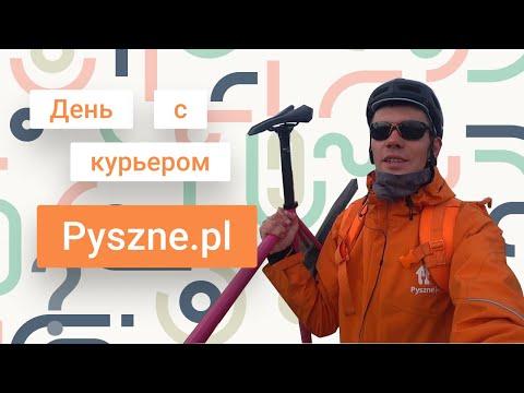 Смена в Pyszne.pl