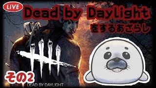 [LIVE] 【Live02】鬼ごっこをするあざらし【Dead by Daylight 】