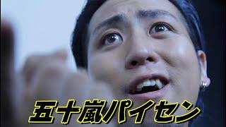 【ショートドラマ】五十嵐パイセン(世にも奇妙なショートショートVo16)コメディ