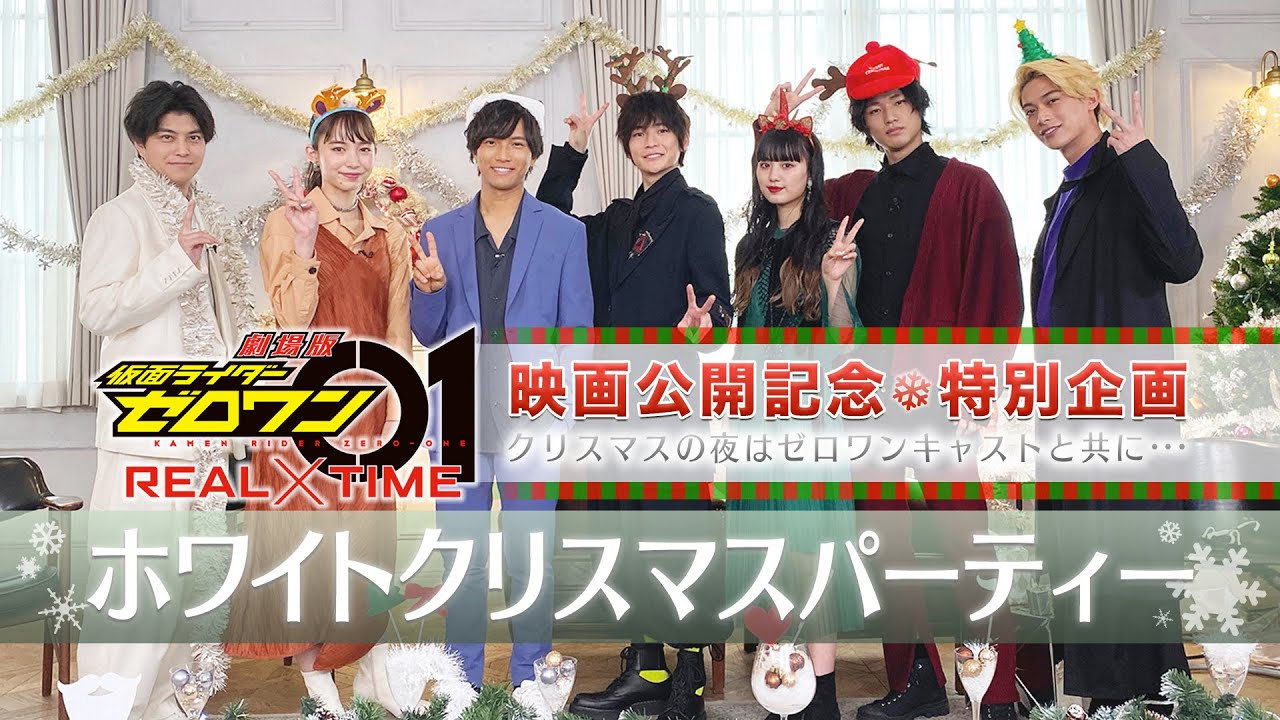 Kamen Rider Zero-One the Movie: REAL×TIME Christmas Special Program ~Gai Amatsu wants to be Friends~