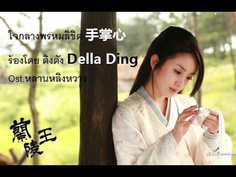 โชคชะตา Ming Yun 命运 Destiny-Jia Jia (เนื้อเพลงไทย+คำแปล) Ost.หลานหลิงหวาง