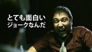 Çok Üst Düzey Bir Espri Japonca Dublaj「とても面白いジョークなんだ」