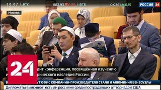 В Госдуме проходит конференция изучения исламского исторического наследия России - Россия 24