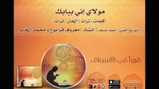 يا سيدي غوثاه - Madih Mohammad Khayr - Ya saiyydiy ghothaah - مديح - للحاج محمد الخير