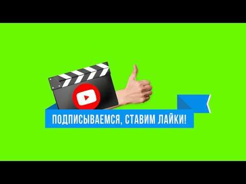 ФУТАЖ Подписка и Лайк YouTube НА ЗЕЛЕНОМ ФОНЕ / ХРОМАКЕЙ