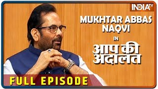 Union Minister of Minority Affairs Mukhtar Abbas Naqvi In Aap ki Adalat (Full Episode)