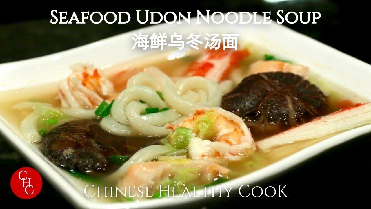 Seafood Udon Noodle Soup 海鲜乌冬汤面 | Doovi