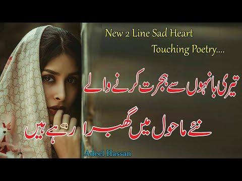 2019 New Heart Touching Urdu Poetry| 2 line sad poetry| 2 line shayri| Urdu Sad poetry| Adeel Hassan