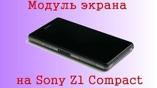 Экран из Китая на Sony Z1 compact