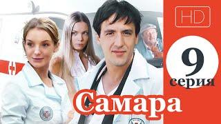 Самара, 9 серия (2013) Сериал | HD 1080p