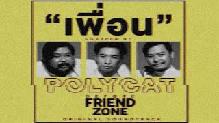 เพื่อน (Covered Version) - POLYCAT 【Audio】 VHSLOOK