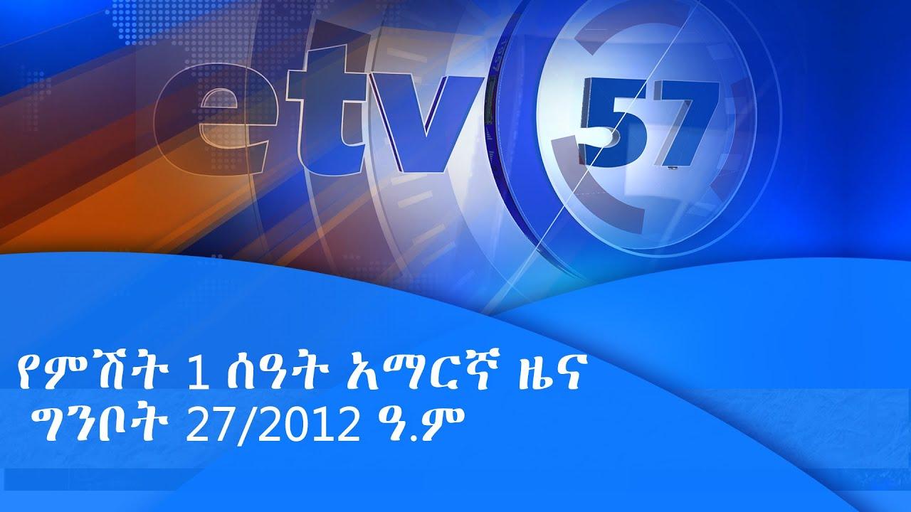 የምሽት 1 ሰዓት አማርኛ ዜና …ግንቦት 27/2012 ዓ.ም