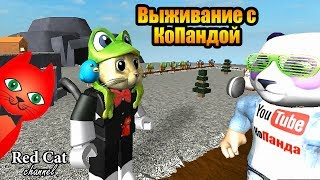 Играю с KoPanda в ТОВЕР БАТЛС роблокс   Tower Battles Roblox   Мастер класс от Копанды. Выживание.