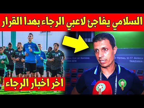 خبر سار لجماهير الرجاء البيضاوي لاعبي الرجاء يعدون الى التدريبات وهده هي التفاصيل ?