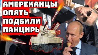 Амеры опять подбили Панцирь МАКС запад и азия в ШОКе откуда столько российское вооружение су 57 миг