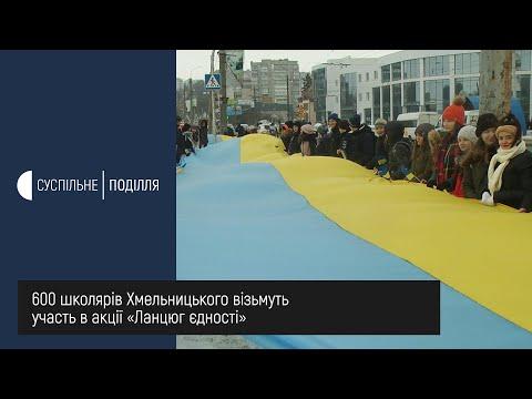 UA: ПОДІЛЛЯ: 600 школярів Хмельницького візьмуть участь в акції «Ланцюг єдності»