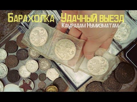 Блошиный рынок, март 2019 Салтыковка. г Балашиха. (Барахолка) Нумизматам и камрадам