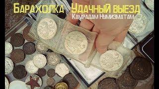 Блошиный рынок март 2019 Салтыковка. г Балашиха. Барахолка Нумизматам и камрадам