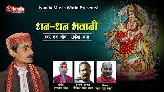 dhan dhan bhawani | New Uttarakhandi Bhakti Song | Rakesh chand bhatt | Garhwali Bhajan