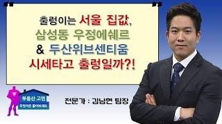 출렁이는 서울 집값, 삼성동 우정에쉐르 & 두산…