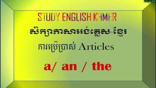 Learn articles a, an, the in khmer, part 1: សិក្សា a, an, the ,ភាគ១