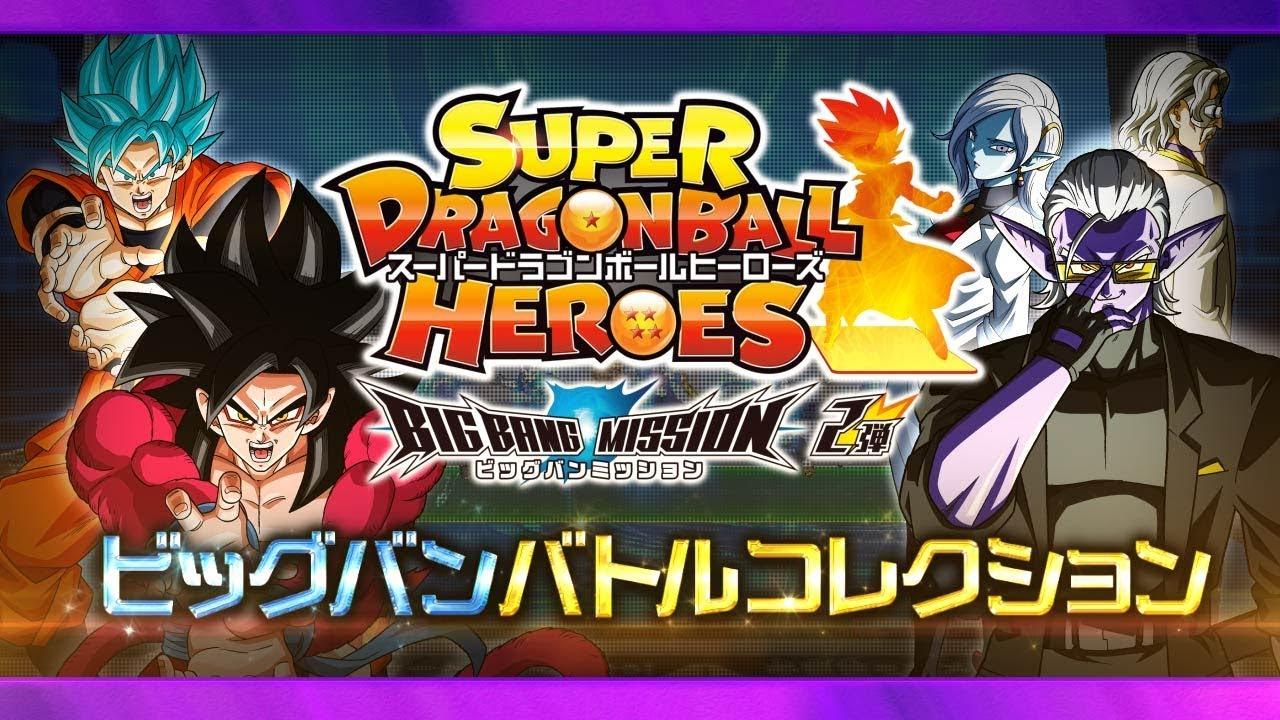 【SDBH公式】ビッグバンバトルコレクション★BM2弾★【スーパードラゴンボールヒーローズ】