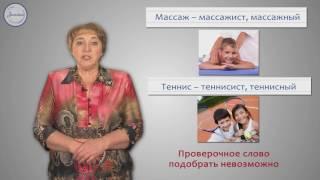 Русский язык 3 класс. Удвоенные буквы согласных в корне слова