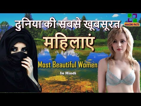 Most Beautiful Women In The World Video, दुनियां की सबसे खूबसूरत महिलाएं