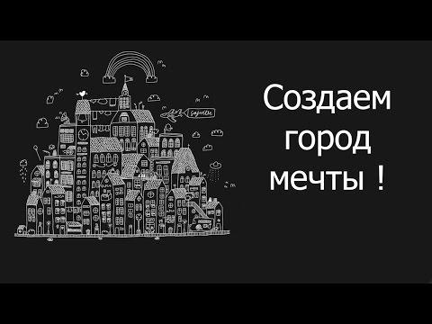 Создаем город мечты !