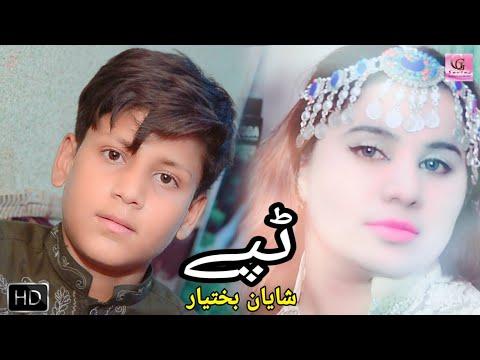 Pashto New Songs 2020 Tapey Tapay Tappay - Shayan Bakhtyar    Pashto New HD Latest Tapey Songs 2020