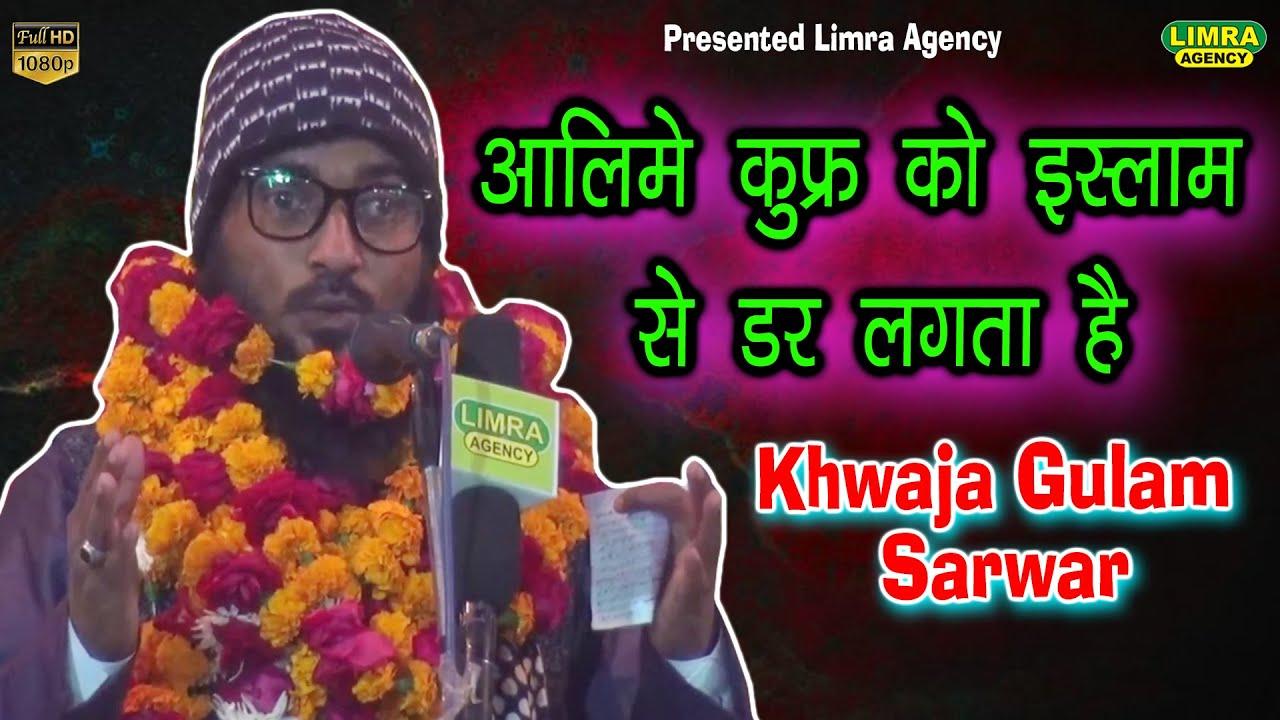 आलिमे कुफ्र को इस्लाम से डर लगता है-Khwaja Gulam Sarwar-Limra Agency