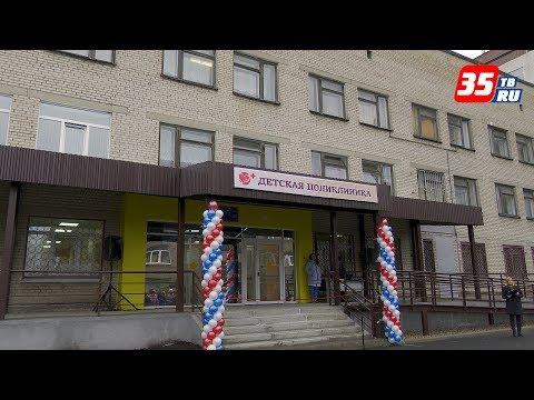В детской поликлинике в Череповце после ремонта открыли парадный вход