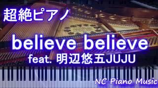 【超絶ピアノ】 「believe believe」 feat. 明辺悠五 JUJU 【フル full】