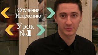 Курс Практическое Исцеление (проповедь №1) Пастор Артём Романюк - Проповеди Христианские