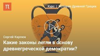 Законы Солона и Клисфена - Сергей Карпюк