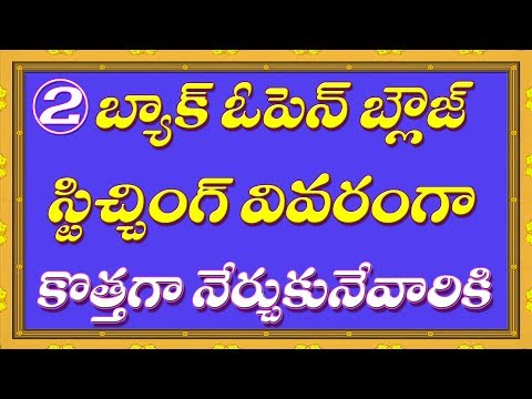 Back Open Model Blouse  stitching step by Step in Telugu    Beginners Class 2