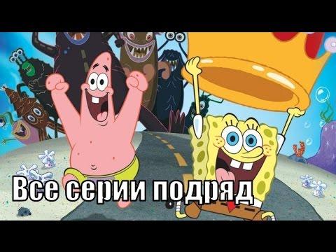 Губка Боб и Корона Нептуна Все серии подряд