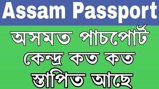 Find Passport Office In Assam