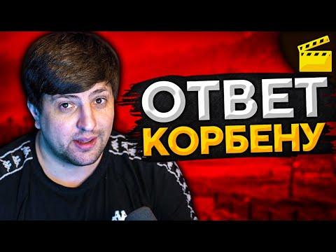 ОТВЕТ КОРБЕНУ #1
