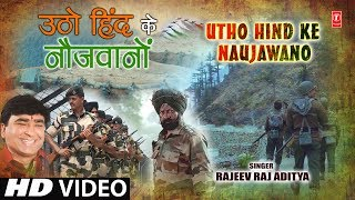 Utho Hind Ke Naujawano Latest Hindi Song | Rajeev Raj Aditya | New Song 2019
