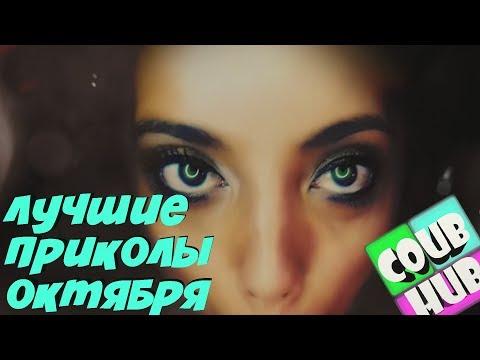 Смешные видео приколы COUB # 29 | Коуб | Cube Октябрь 2018 | Приколы 50 cent Хабиб | Лучшие приколы