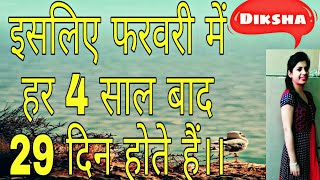 Leap year क्यू होता है ?|| Why do we have Leap year || Knowledge Point