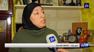 ماذا تعرف عن الحبس المنزلي؟ .. أحد أساليب سلطات الاحتلال لقمع هبة العاصمة - (18-1-2018)