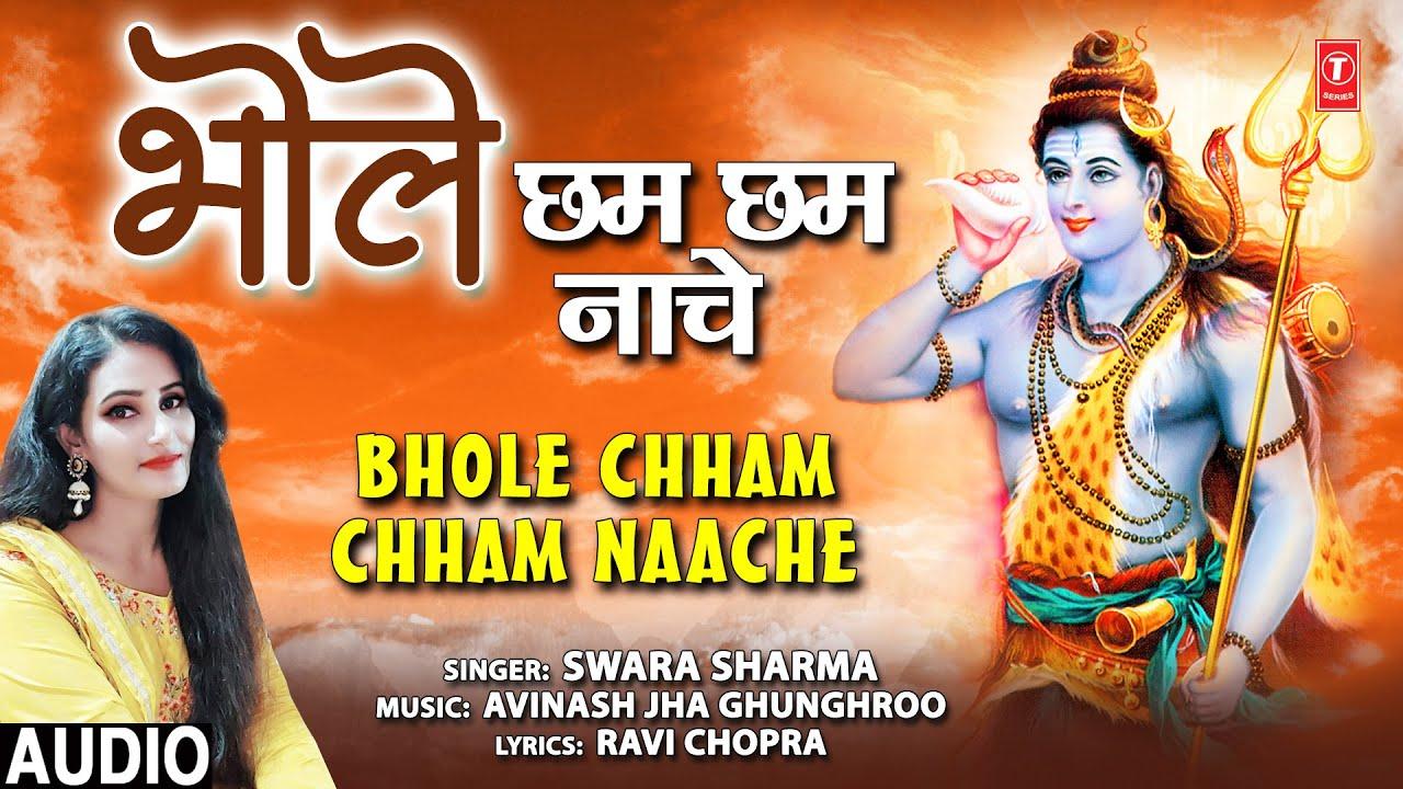Bhole Chham Chaam Naache I Shiv Bhajan I SWARA SHARMA I Full Audio Song